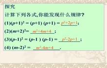 人教版 八年级数学上册:14.2.2 完全平方公式--微课 人教版 八年级数学上册:14.2.2 完全平方公式--微课 人教版 八年级数学上册:14.2.2 完全平方公式--微课 [来自e网通客户端]