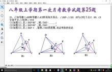 人教版 八年级数学上册:第11章 三角形-三角形的内角-柯于英 人教版 八年级数学上册:第11章 三角形-三角形的内角-柯于英 人教版 八年级数学上册:第11章 三角形-三角形的内角-柯于英 [来自e网通客户端]