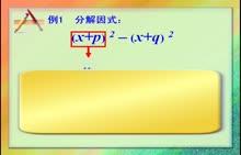 人教版 八年级上册 数学 微课堂:公式法(平方差公式) 人教版 八年级上册 数学 微课堂:公式法(平方差公式) 人教版 八年级上册 数学 微课堂:公式法(平方差公式) [来自e网通客户端]