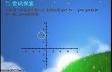青岛版 八年级数学 10.3一次函数的性质 青岛版 八年级数学 10.3一次函数的性质 青岛版 八年级数学 10.3一次函数的性质 青岛版 八年级数学 10.3一次函数的性质 [来自e网通客户端]