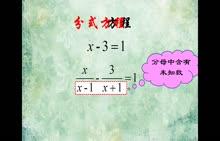 人教版 八年级数学上册 15.3解分式方程-视频微课堂 人教版 八年级数学上册 15.3解分式方程-视频微课堂 人教版 八年级数学上册 15.3解分式方程-视频微课堂 [来自e网通客户端]