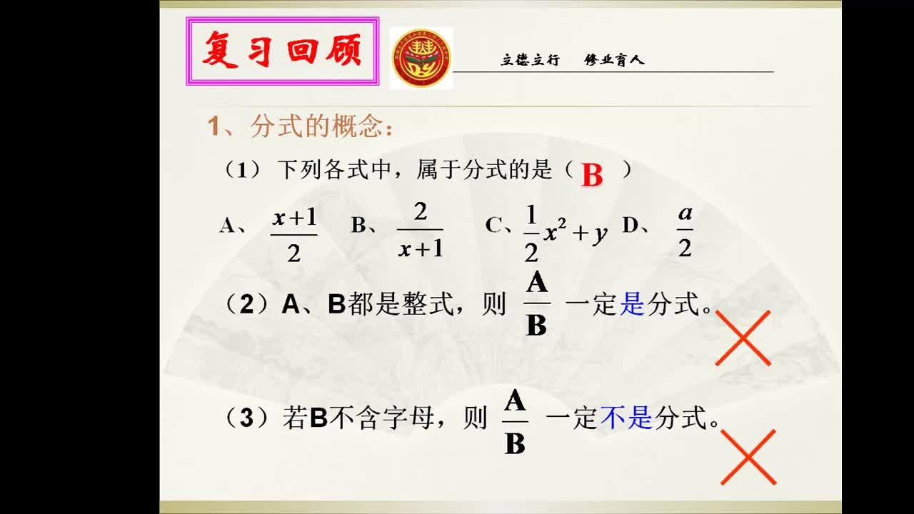人教版 八年级数学上册 15.1.2 分式的基本性质 人教版 八年级数学上册 15.1.2 分式的基本性质 人教版 八年级数学上册 15.1.2 分式的基本性质 [来自e网通客户端]