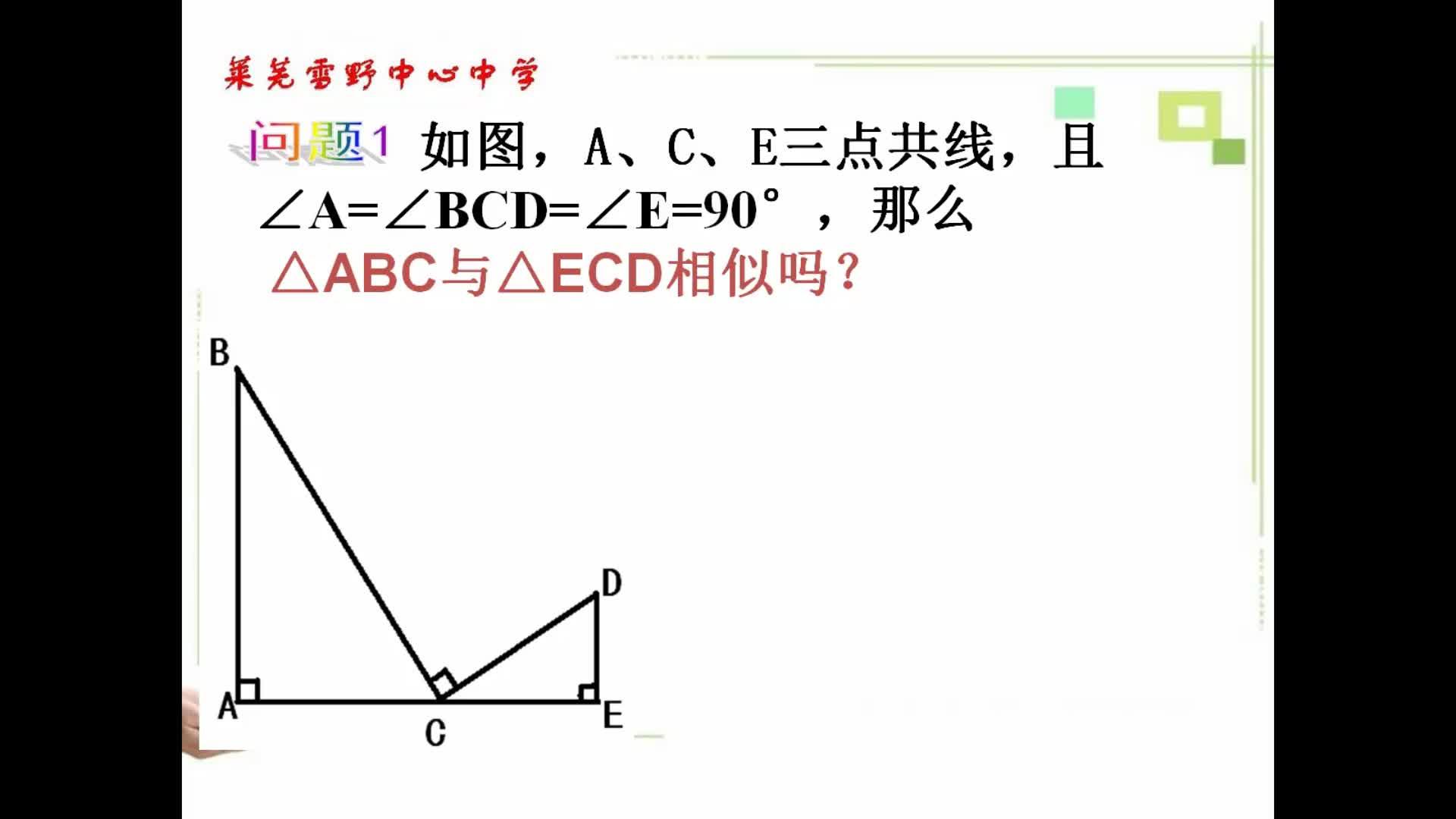 鲁教版 八年级数学下册 第九章 相似三角形的基本模型2-视频微课堂 鲁教版 八年级数学下册 第九章 相似三角形的基本模型2-视频微课堂 鲁教版 八年级数学下册 第九章 相似三角形的基本模型2-视频微课堂 [来自e网通客户端]