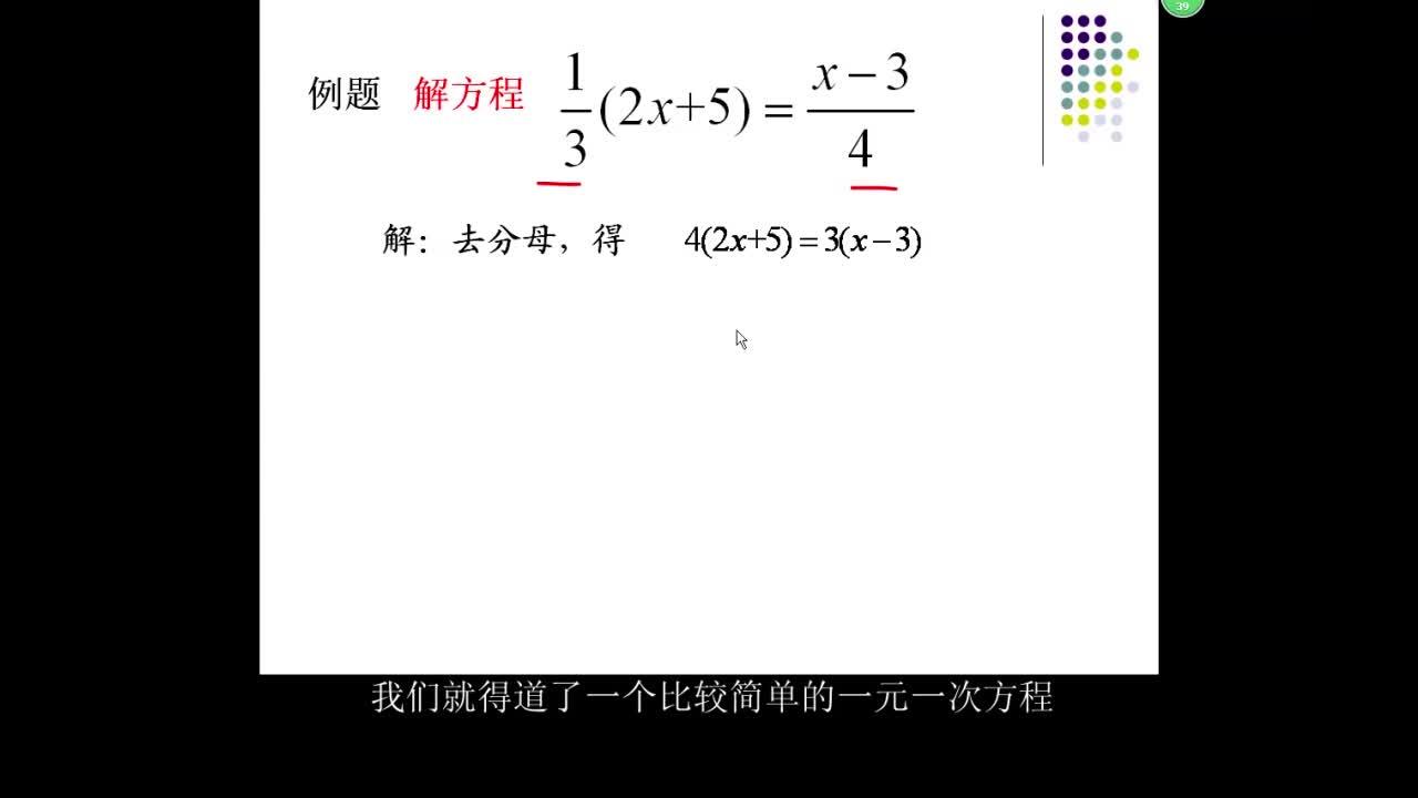 鲁教版(五四制)六年级数学上册 4.2解一元一次方程 鲁教版(五四制)六年级数学上册 4.2解一元一次方程 鲁教版(五四制)六年级数学上册 4.2解一元一次方程 [来自e网通客户端]