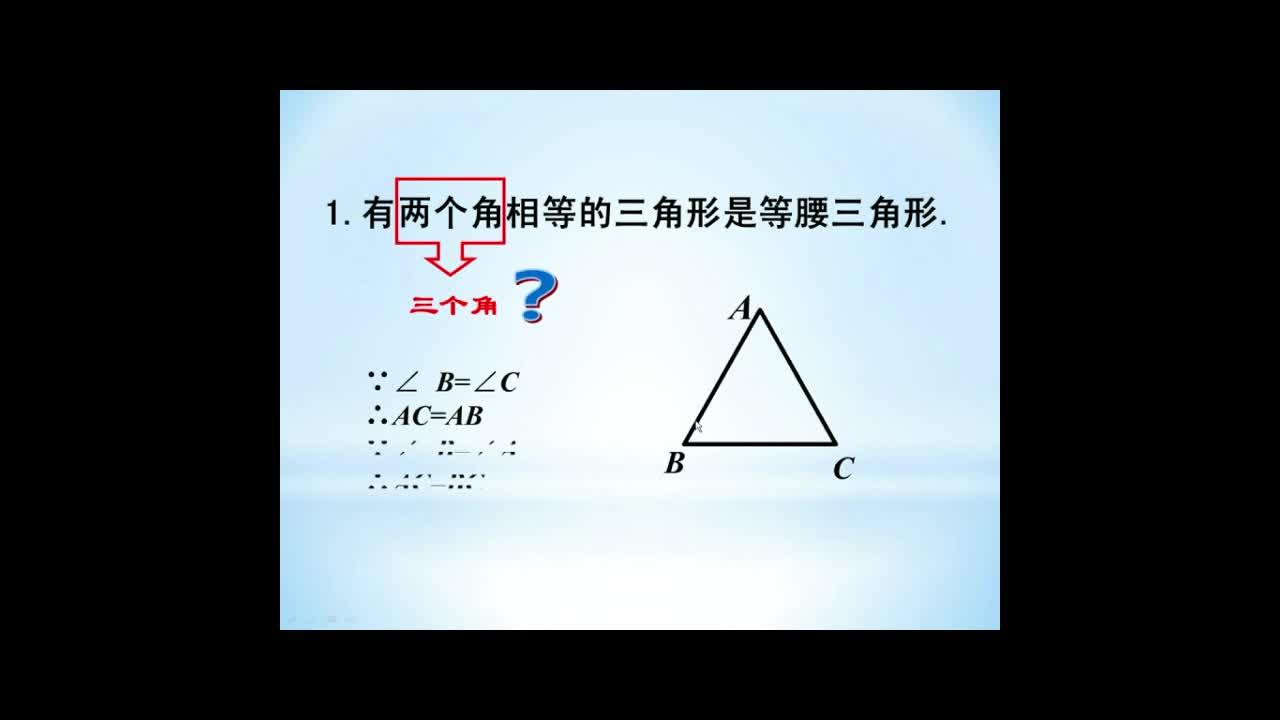 青岛版 八年级数学上册 2.6等边三角形的判断方法 青岛版 八年级数学上册 2.6等边三角形的判断方法 青岛版 八年级数学上册 2.6等边三角形的判断方法 [来自e网通客户端]