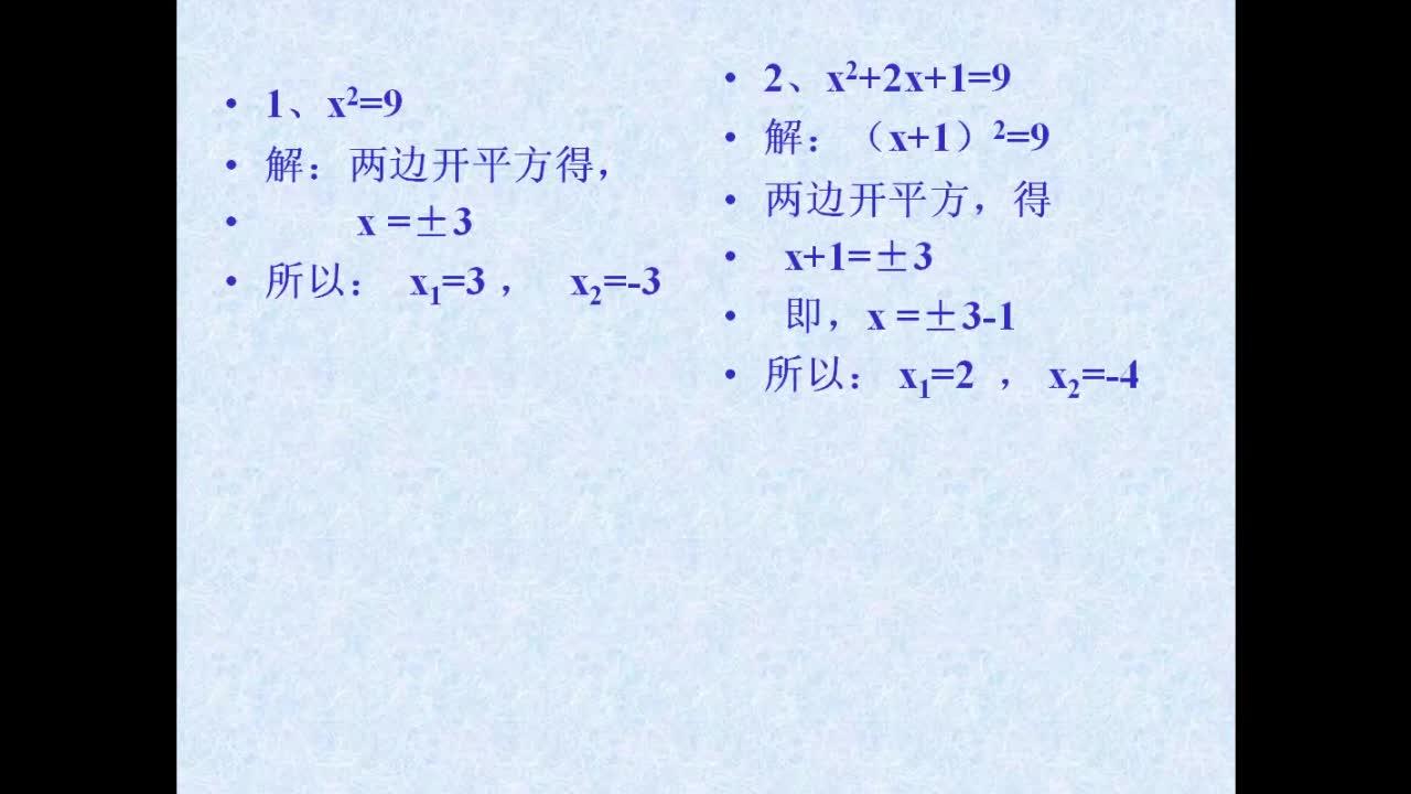 青岛版 九年级数学上册 4.2用配方法解一元二次方程 青岛版 九年级数学上册 4.2用配方法解一元二次方程 青岛版 九年级数学上册 4.2用配方法解一元二次方程 [来自e网通客户端]
