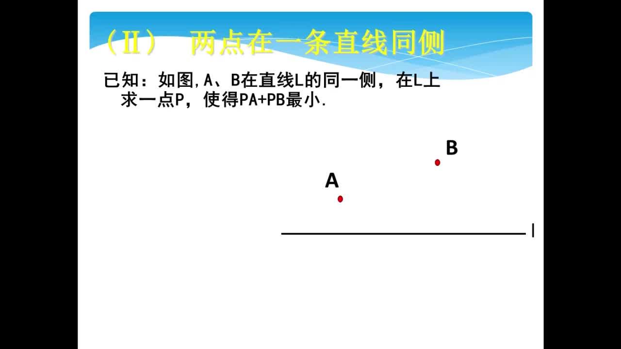 人教版 八年级数学上册 13.4最短路径问题 人教版 八年级数学上册 13.4最短路径问题 人教版 八年级数学上册 13.4最短路径问题 [来自e网通客户端]
