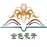 湖北金色花开文化有限公司