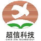 陕西超信信息科技有限公司