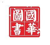 湖北世纪国华文化传播有限公司