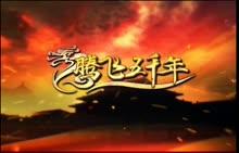 """【腾飞五千年】""""塞北三朝""""之西夏06延州之战"""
