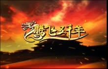 """【腾飞五千年】""""塞北三朝""""之西夏07元昊南侵"""