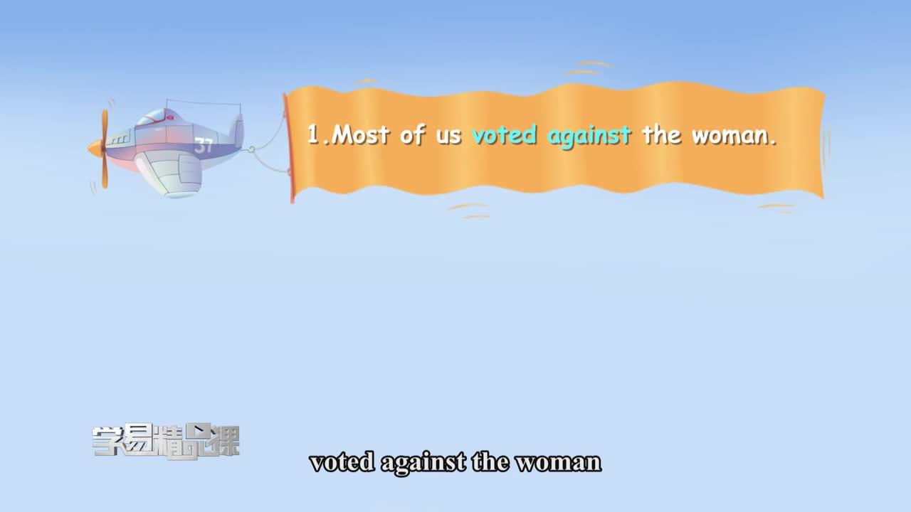 核心詞匯 One Word, One Module 第8講 against