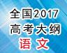2017年高考全国统一考试大纲:语文