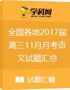 全国各地2017届高三11月月考语文试题汇总