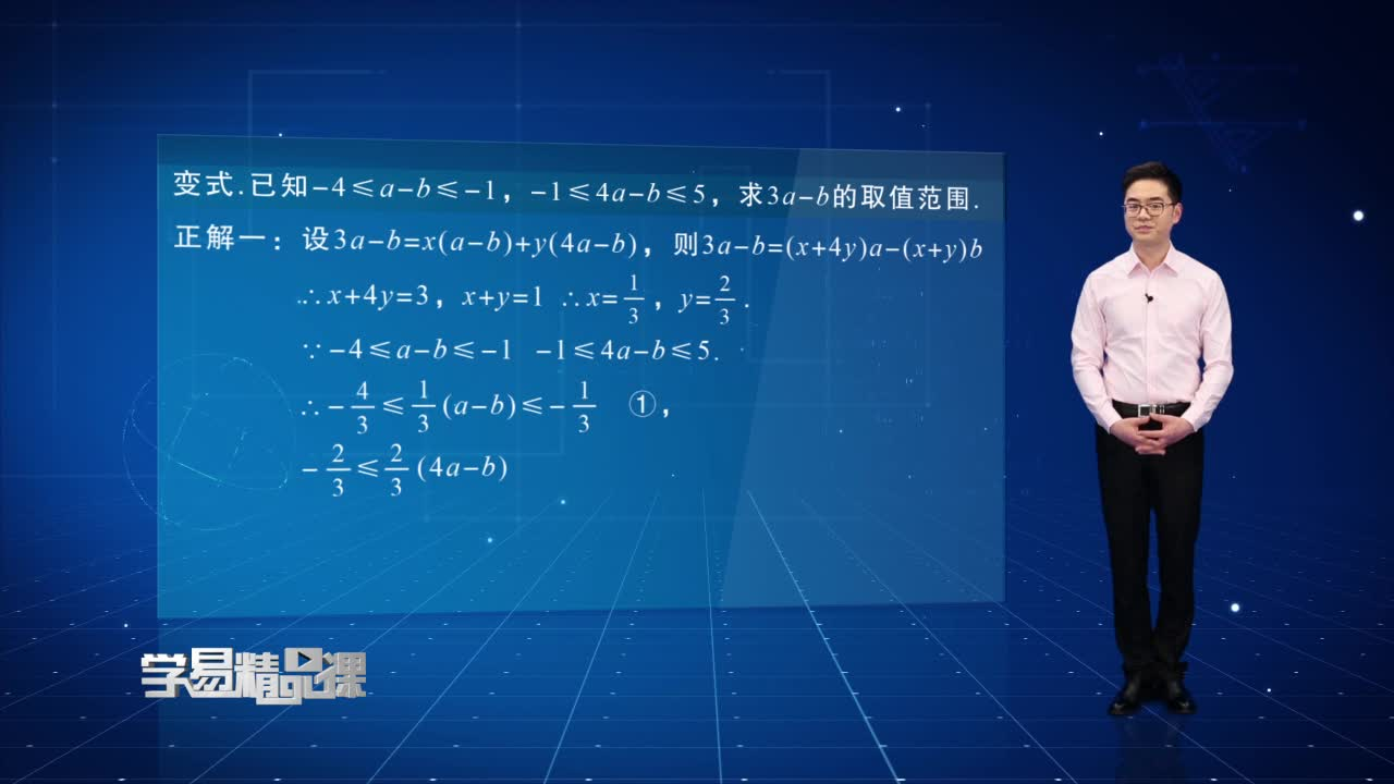 不等式選講 不等式的綜合題 第一講 不等式應用的誤區
