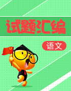 2017-2018学年高二全国百强校word语文试题