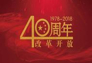 习近平在庆祝改革开放40年大会上的40句金句