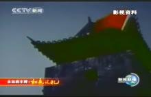 高中历史人教版必修一第四单元 第15课 国共十年对峙之南昌起义视频素材