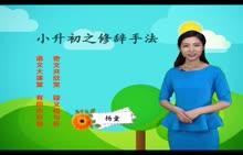人教版 小升初语文 专题5 修辞手法-视频微课堂