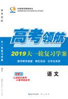 高考领航2019大一轮复习语文学案(人教版)