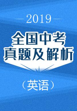 2019年全国中考英语真题及解析