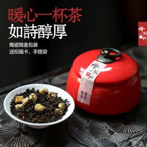 學科網定制滇紅茉莉茶、杯套盒