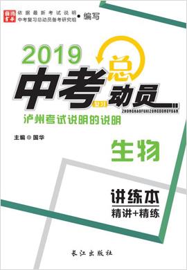 2019年中考生物【中考总动员】标准卷(四川泸州专用)