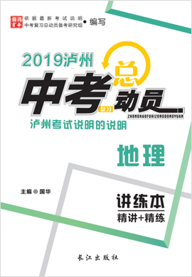 2019年中考地理【中考总动员】读图识记手册(四川泸州专用)