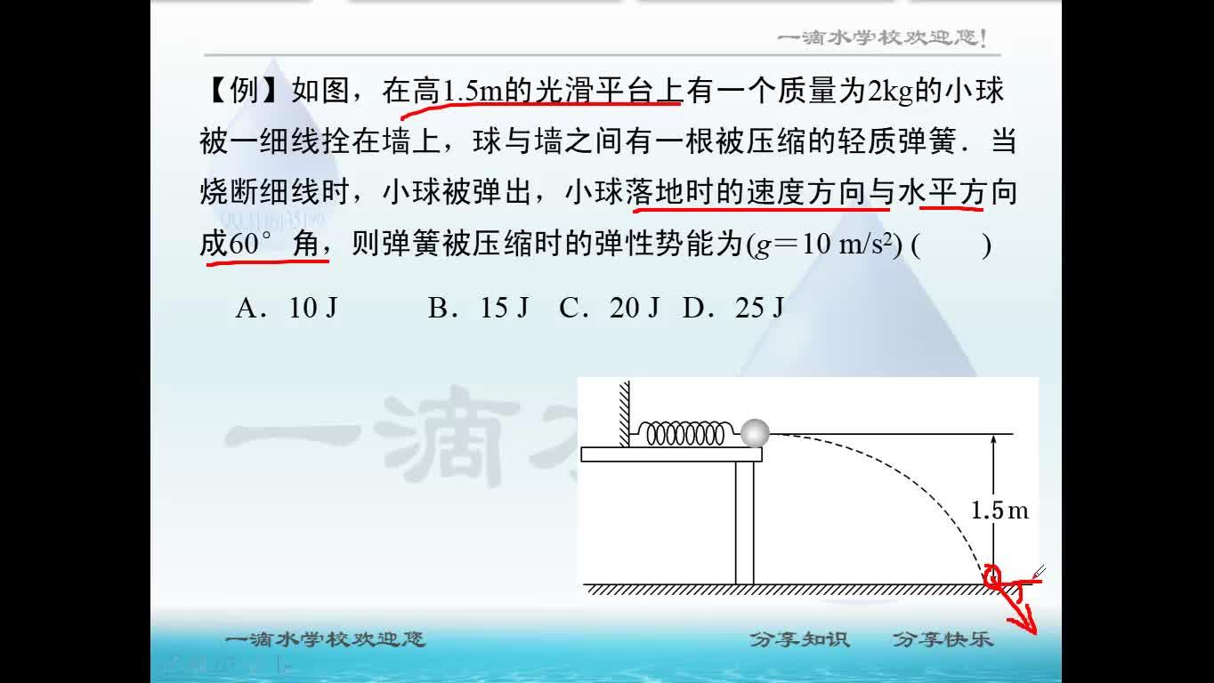 高中物理 必修2 7.6 与平抛运动的综合应用