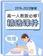 【二元课件】2019-2020学年高一物理课件精选(人教版必修1)