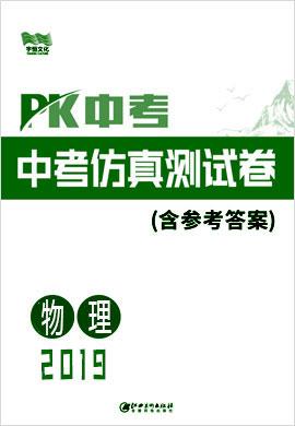《PK中考》系列中考物理仿真测试卷(江西专用)