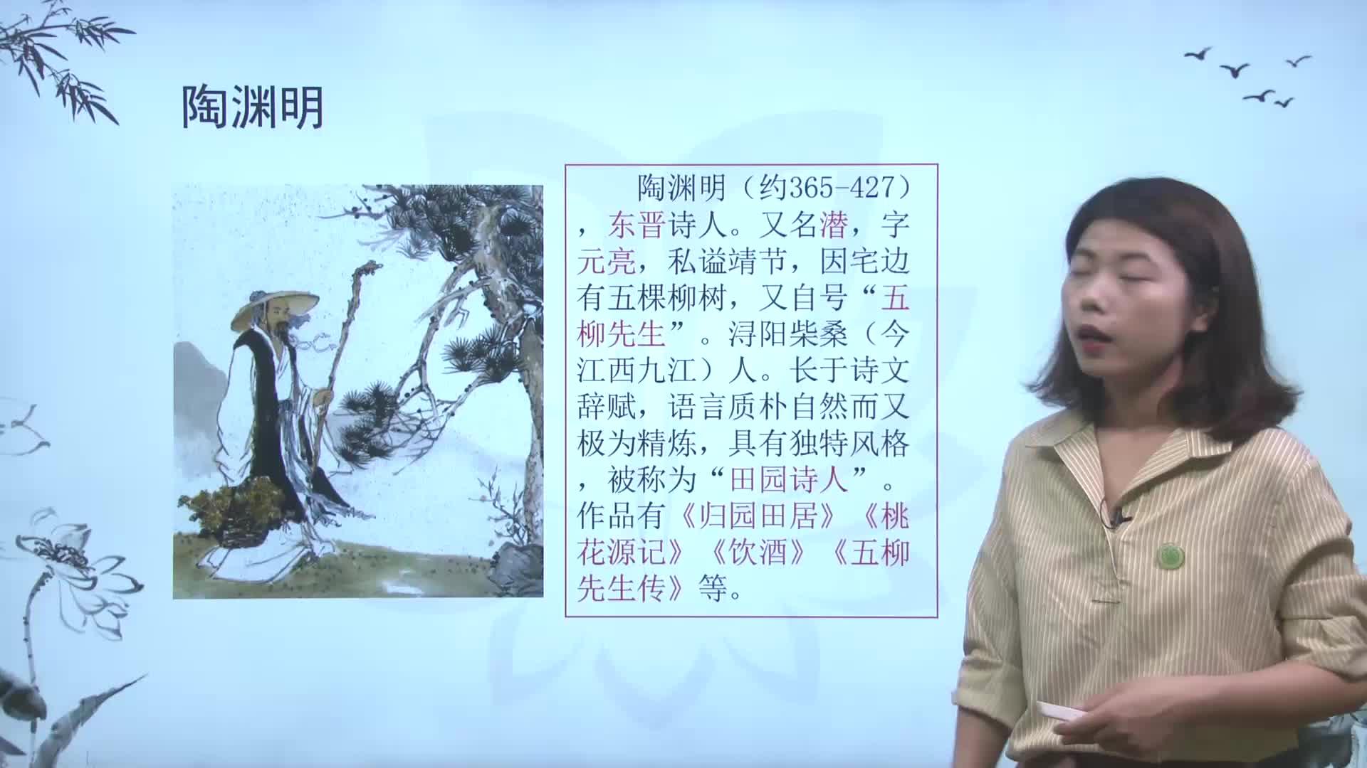 视频3.9.1桃花源记【慕联】初中完全同步系列新编人教版(部编版)语文八年级下册
