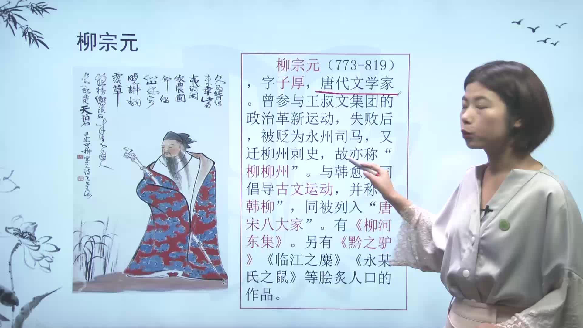 视频3.10.1小石潭记【慕联】初中完全同步系列新编人教版(部编版)语文八年级下册