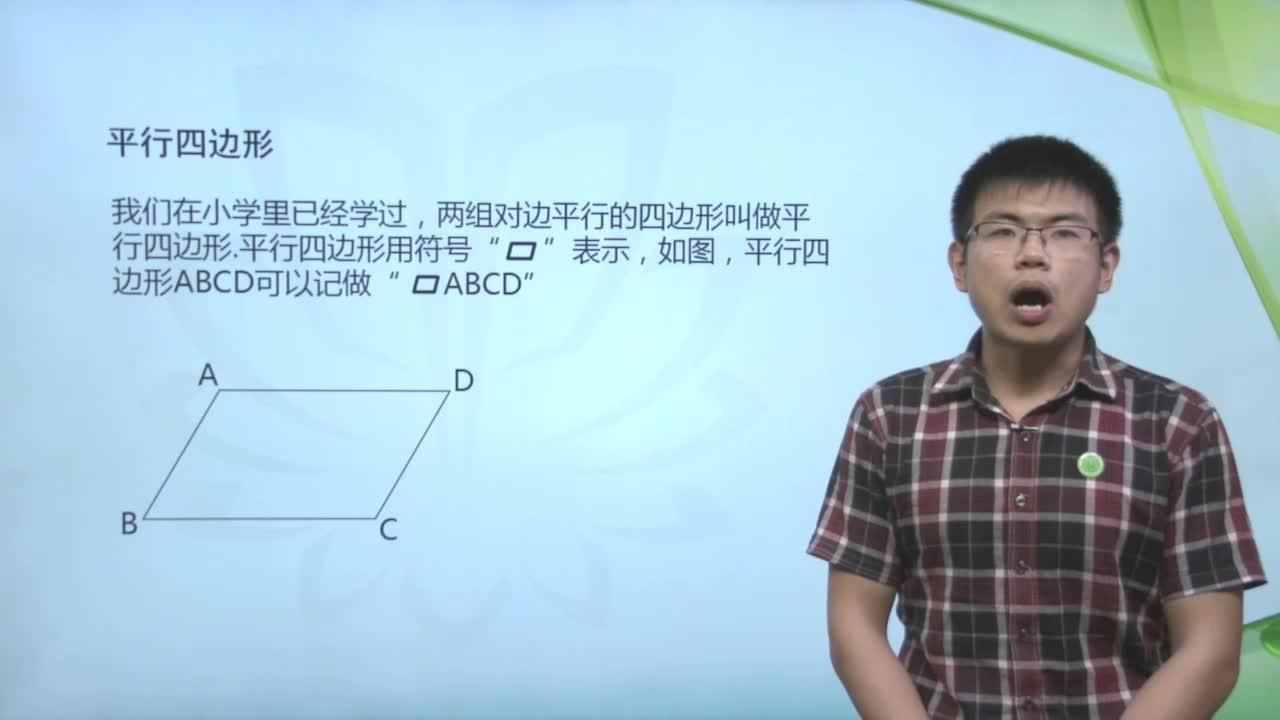 视频4.2.1平行四边形及其性质(一)——平行四边形性质-【慕联】初中完全同步系列浙教版数学八年级下册