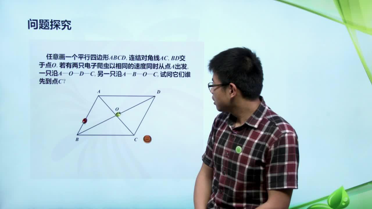视频4.2.3平行四边形及其性质(三)——平行四边形对角线性质-【慕联】初中完全同步系列浙教版数学八年级下册