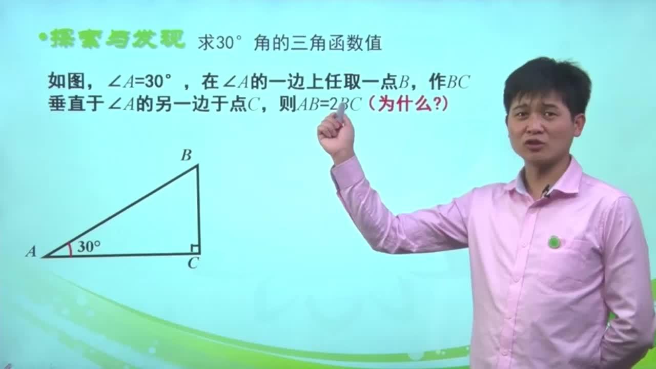 視頻1.1.2銳角三角函數(2)——特殊角度的三角函數值-【慕聯】初中完全同步系列浙教版數學九年級下冊