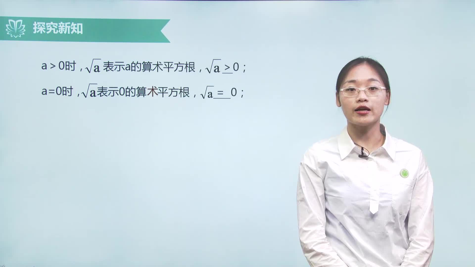 【限时】视频16.1二次根式(2)二次根式的性质-【慕联】初中完全同步系列人教版数学八年级下册