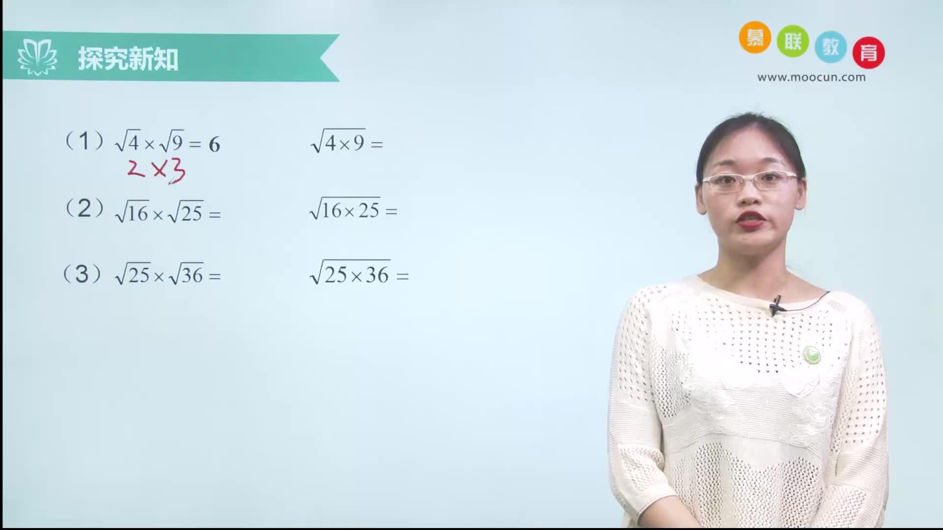 【限时】视频16.2二次根式的乘除(1)二次根式的乘法-【慕联】初中完全同步系列人教版数学八年级下册