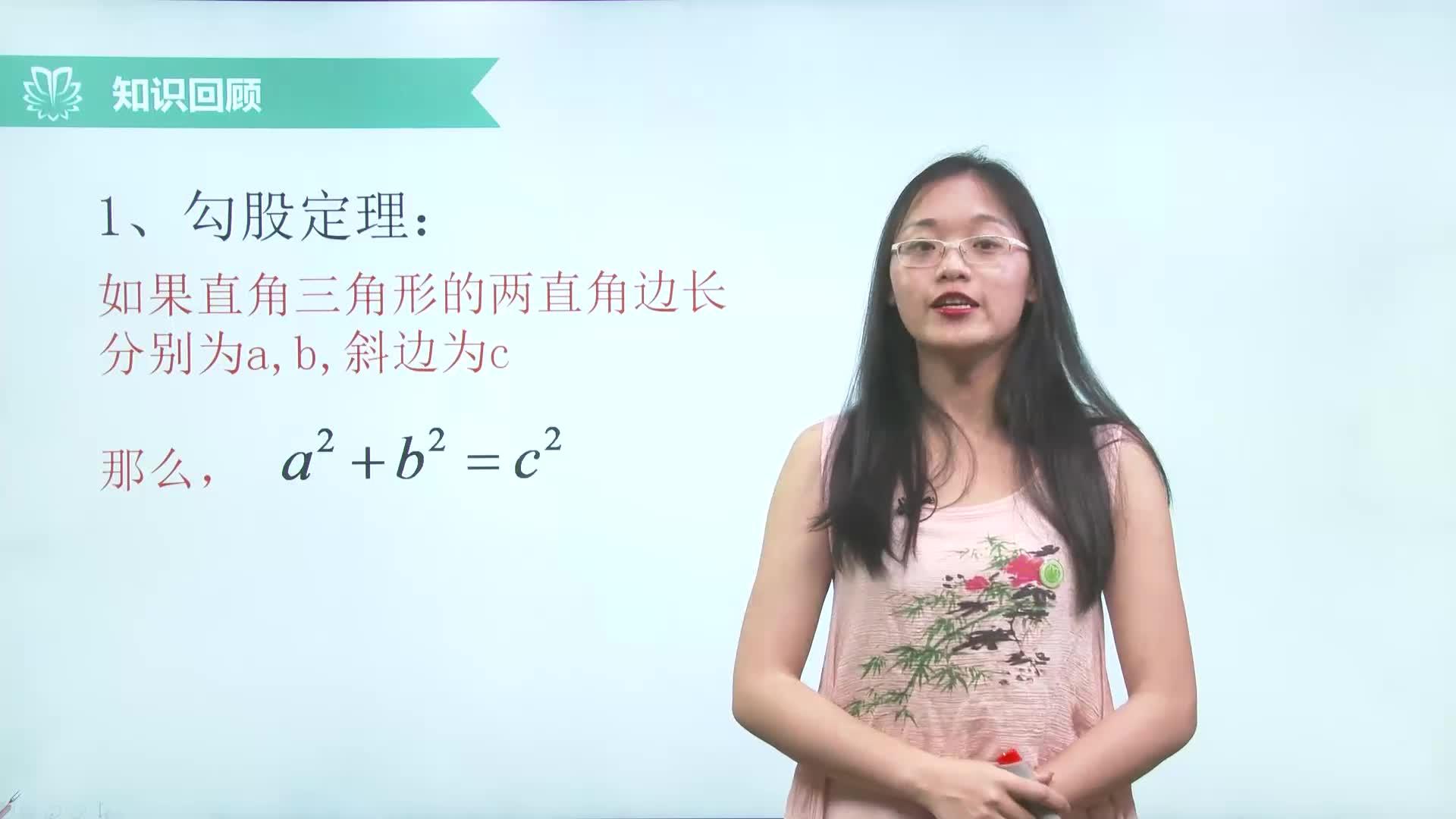 视频17.1勾股定理(2)勾股定理的实际应用-【慕联】初中完全同步系列人教版数学八年级下册