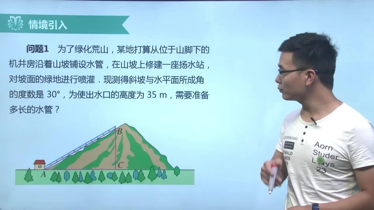 視頻28.1.1銳角三角函數(1)銳角三角函數的意義-【慕聯】初中完全同步系列人教版數學九年級下冊
