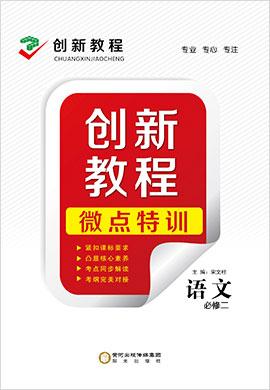 2019-2020学年高一语文必修二【创新教程】微点特训(人教版)