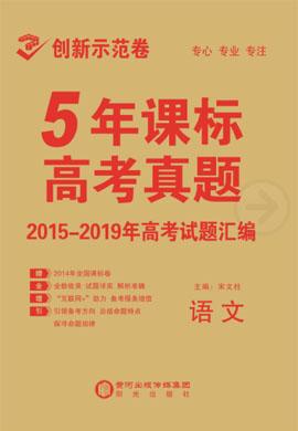 【创新示范卷】2015-2019高考语文真题汇编(普通高等学校招生全国统一考试)