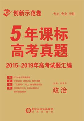 【创新示范卷】2015-2019高考政治真题汇编(普通高等学校招生全国统一考试)
