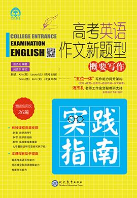 高考英语作文新题型(课件)概要写作