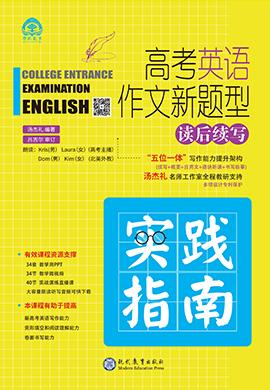 高考英语作文新题型(课件)读后续写