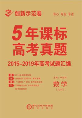 【创新示范卷】2015-2019高考文科数学真题汇编(普通高等学校招生全国统一考试)