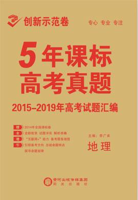 【创新示范卷】2015-2019高考地理真题汇编(普通高等学校招生全国统一考试)