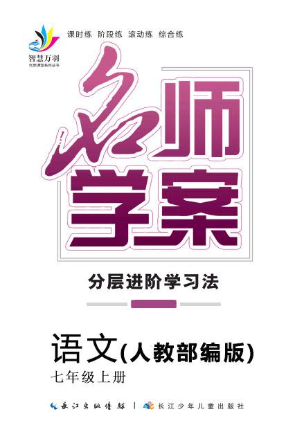 2019-2020学年七年级上册初一语文【名师学案】(人教部编版)