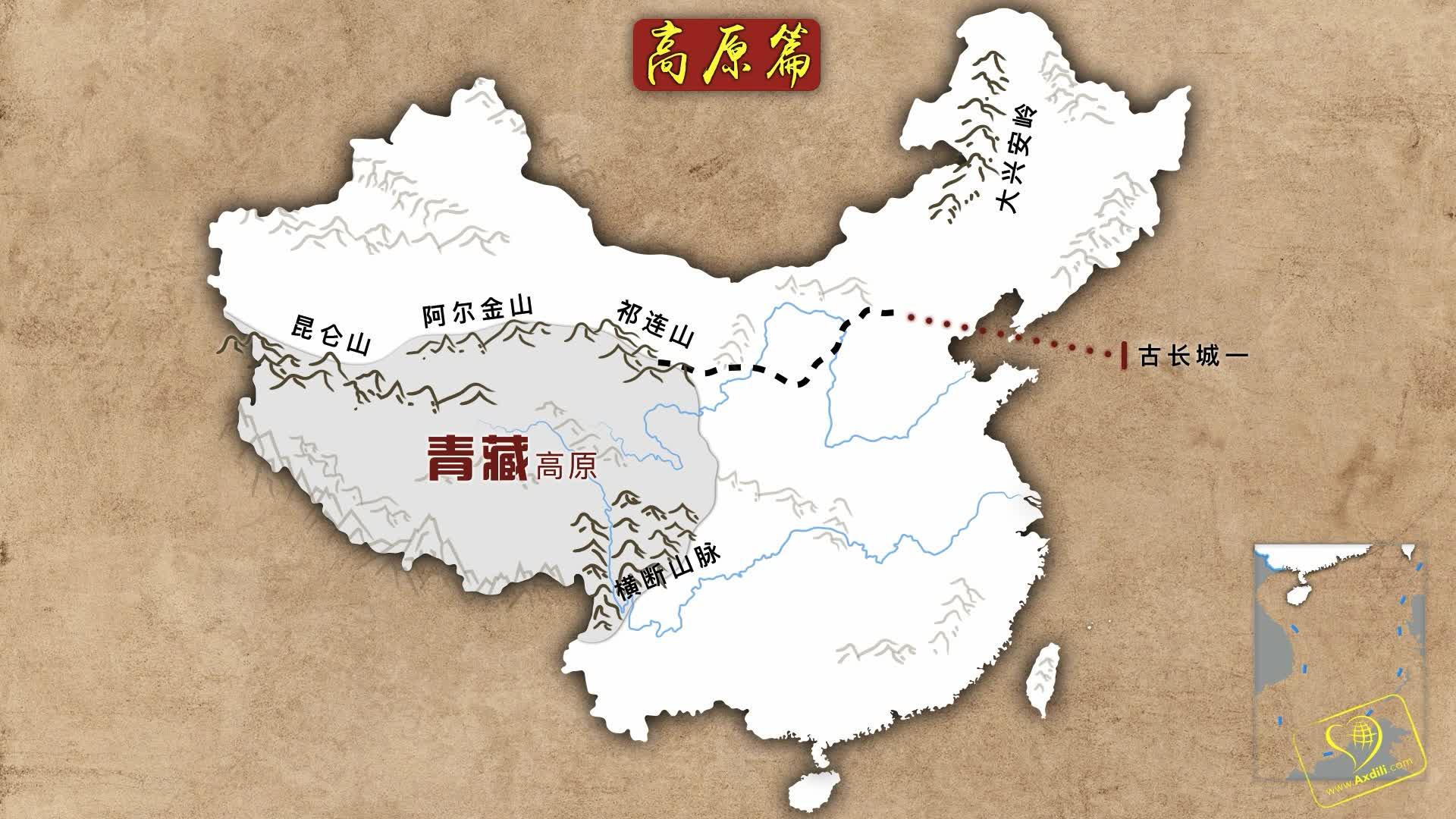 微課 中國地形高原篇-高中 地理  必修三【愛學地理】視頻